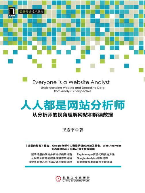 人人都是网站分析师:从分析师的视角理解网站和解读数据