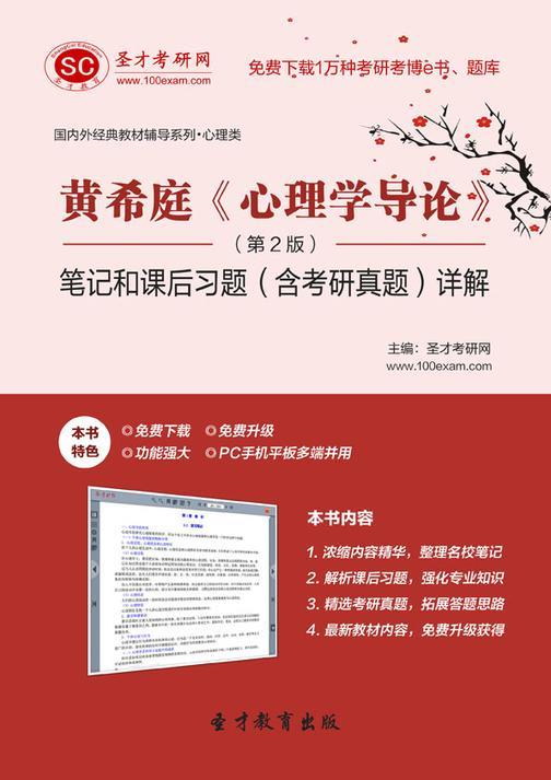 黄希庭《心理学导论》(第2版)笔记和课后习题(含考研真题)详解