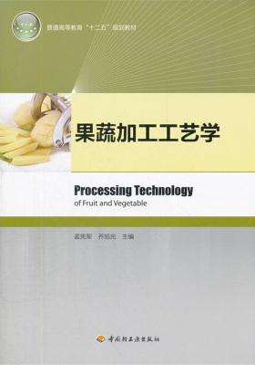 果蔬加工工艺学(仅适用PC阅读)