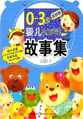0-3岁婴儿早期阅读启蒙故事集.蓝色卷(仅适用PC阅读)