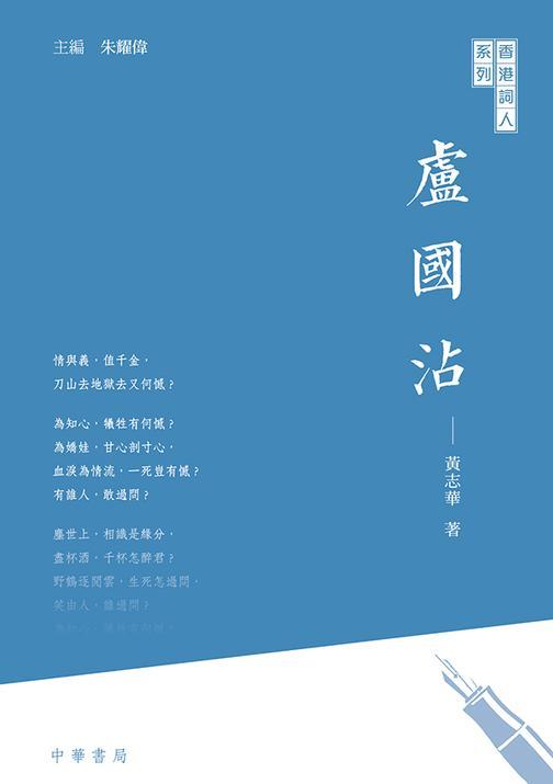 香港詞人系列:盧國沾
