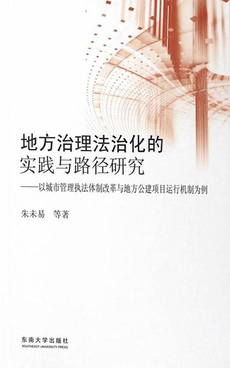 地方治理法治化的实践与路径研究