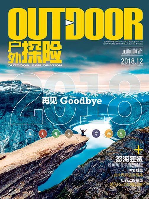 户外探险2018.12期(电子杂志)