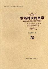 市场时代的文学:二十世纪九十年代中国文学对话录(仅适用PC阅读)