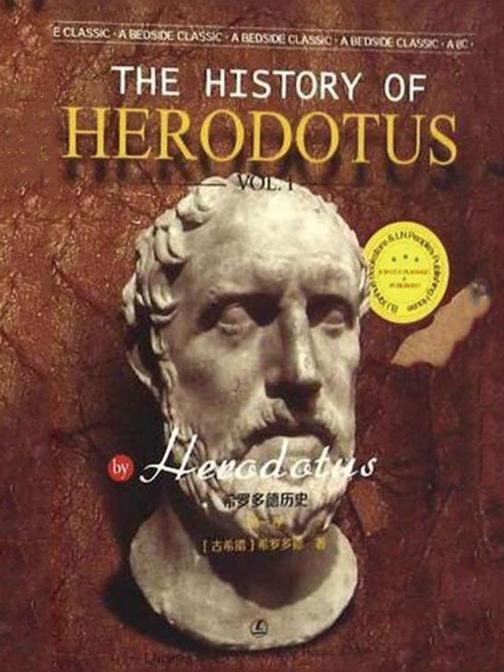 希罗多德历史 第一卷