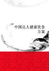 中国达人健康饮食方案