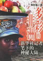 多彩的非洲:新华社记者笔下的神秘大陆