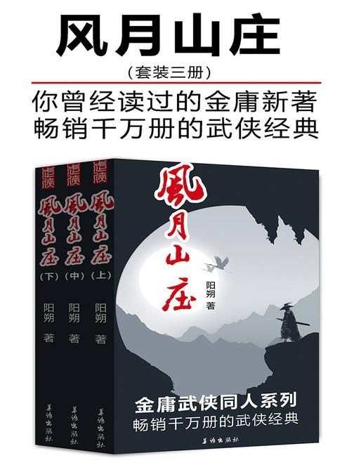 风月山庄(套装三册)(畅销千万册的武侠经典)