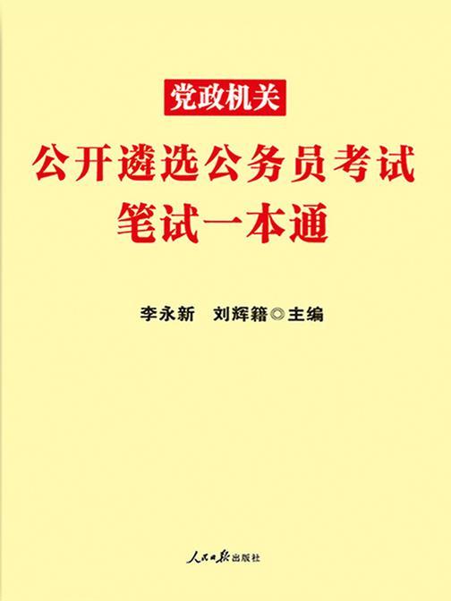 中公2019党政机关公开遴选公务员考试笔试一本通