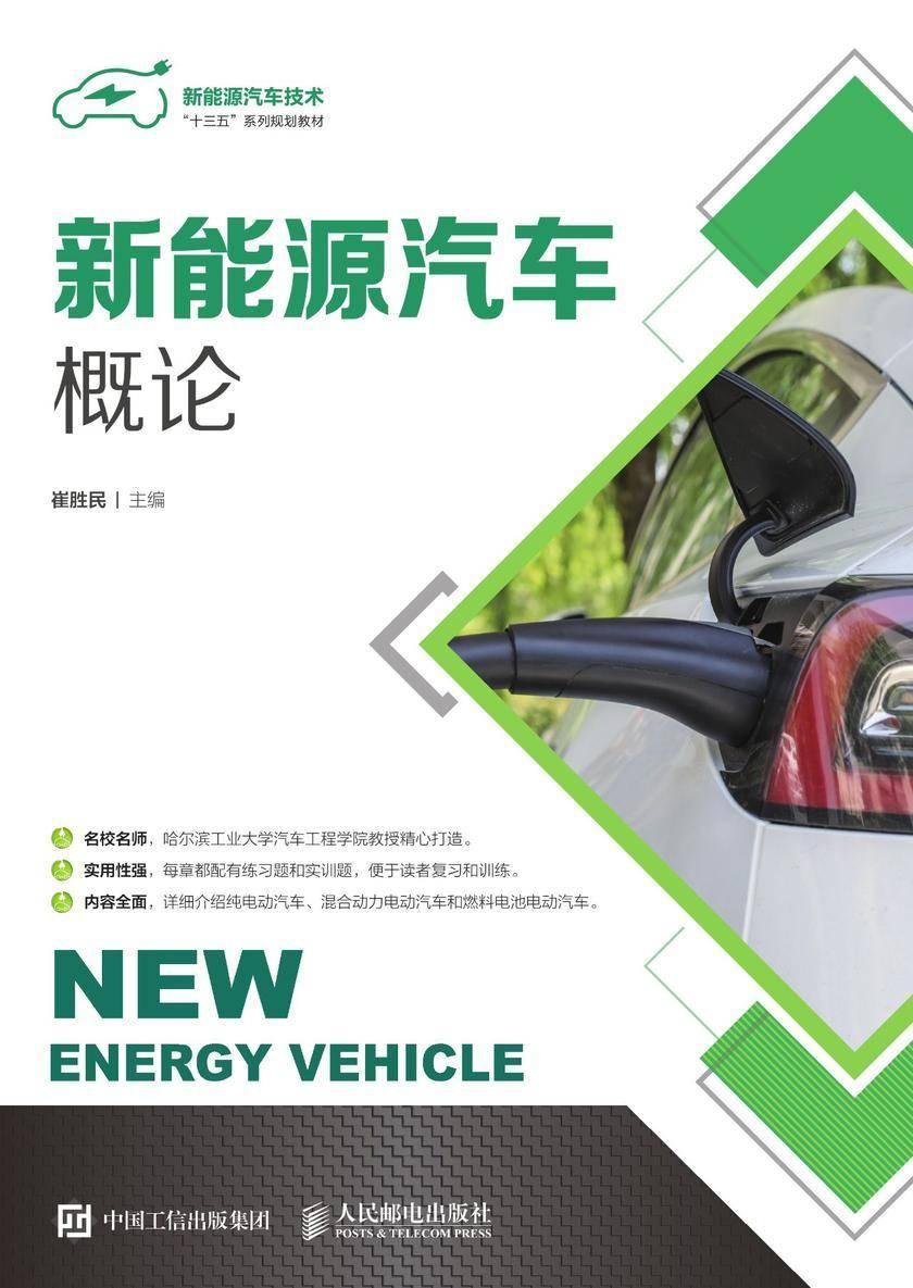 新能源汽车概论