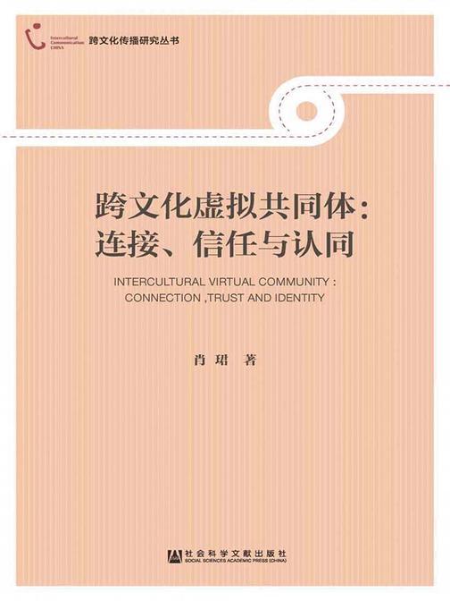 跨文化虚拟共同体:连接、信任与认同