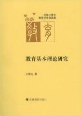 教育基本理论研究(仅适用PC阅读)