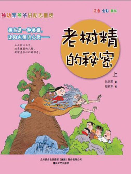 孙幼军爷爷讲励志童话.老树精的秘密(上)