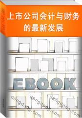 上市公司会计与财务的  发展:中国人民大学上市公司会计与财务理论国际研讨会论文集(仅适用PC阅读)