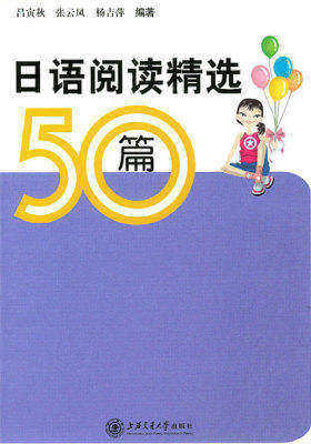 日语阅读精选50篇