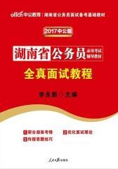 中公版2017湖南省公务员录用考试辅导教材:全真面试教程