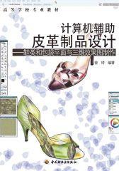 计算机辅助皮革制品设计鞋类和包装平面与三维效果图制作(仅适用PC阅读)