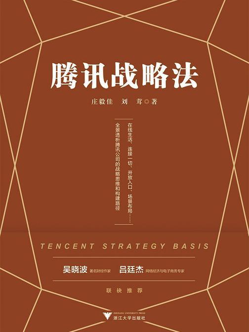 腾讯战略法(一本书看懂腾讯公司的战略思维)
