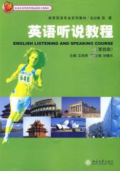 英语听说教程.4(仅适用PC阅读)