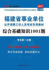 中公版2017福建省事业单位公开招聘工作人员考试专用教材:综合基础知识1001题