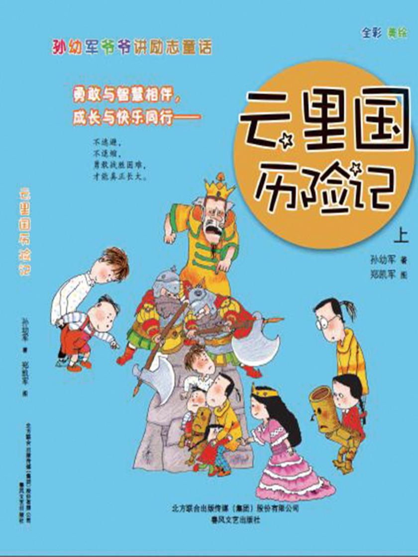 孙幼军爷爷讲励志童话.云里国历险记(上)