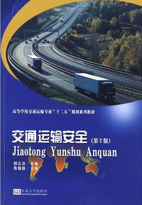 交通运输安全(第2版)