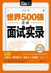 世界500强企业面试实录