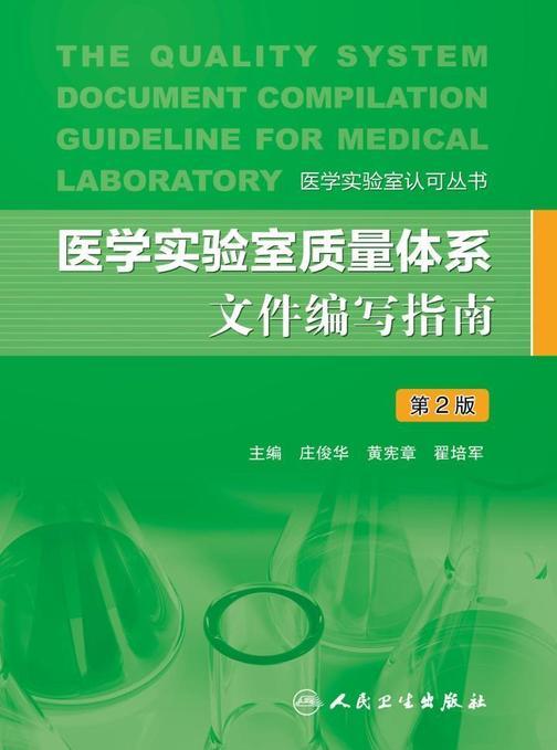 医学实验室质量体系文件编写指南(第2版)