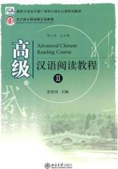高级汉语阅读教程Ⅱ(仅适用PC阅读)