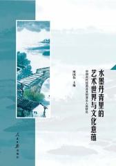 水墨丹青里的艺术世界与文化意蕴——中国古代绘画及其明清文人画研究