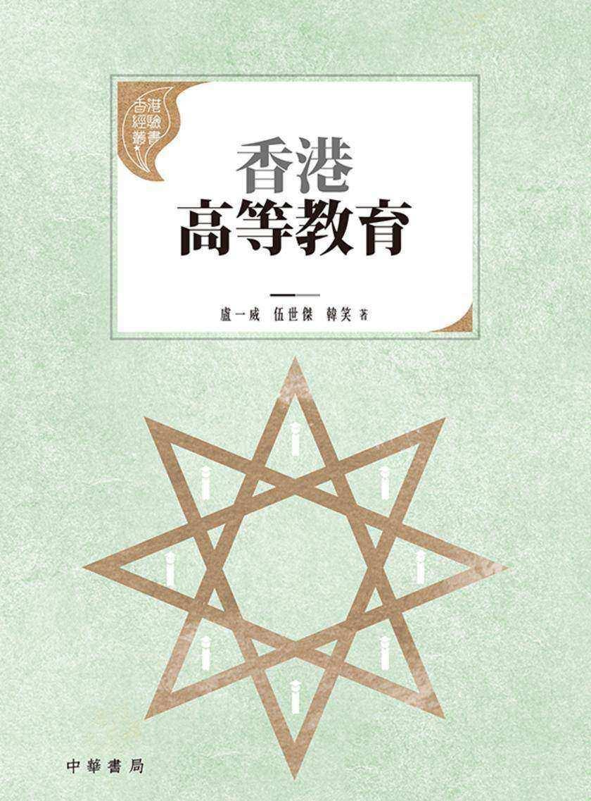 香港高等教育