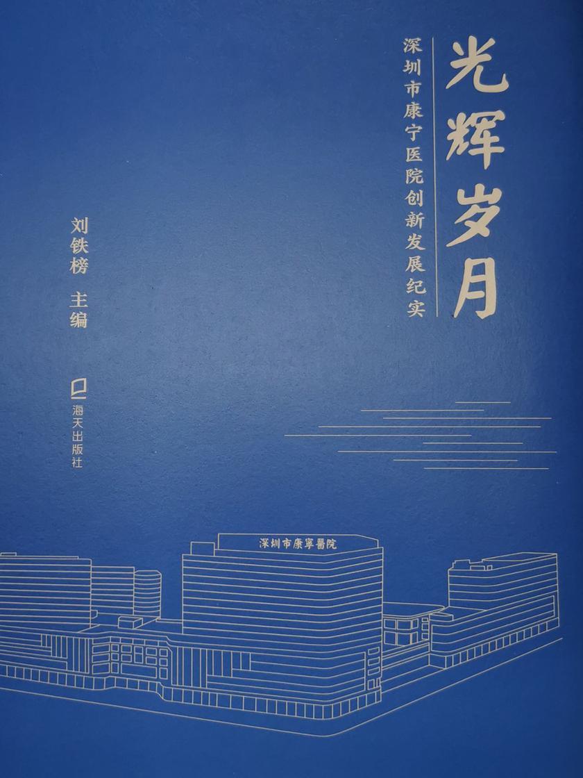 光辉岁月:深圳市康宁医院创新发展纪实