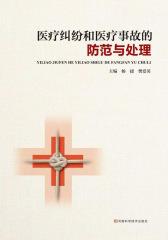 医疗纠纷和医疗事故的防范与处理