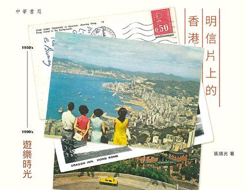 明信片上的香港──1950's-1990's遊樂時光