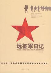 远征军日记(尘封六十七年的中国远征军战地日记首次面世 六十七年前的缅甸丛林 我们父辈的战场)(试读本)