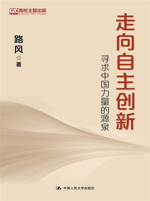 走向自主创新:寻求中国力量的源泉