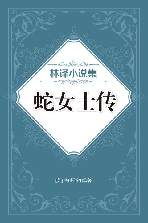林译小说集:蛇女士传