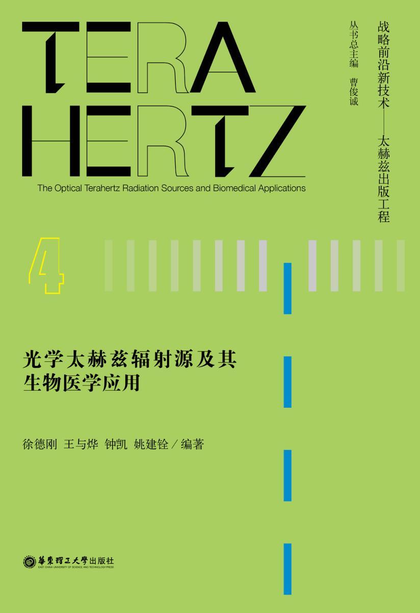 光学太赫兹辐射源及其生物医学应用