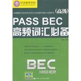 PASS BEC高频词汇必备(高级)(仅适用PC阅读)