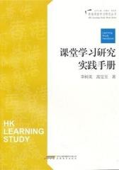 课堂学习研究实践手册(仅适用PC阅读)