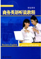商务英语听说教程(学生用书)(仅适用PC阅读)