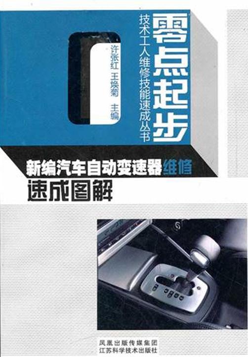 新编汽车自动变速器维修速成图解(仅适用PC阅读)