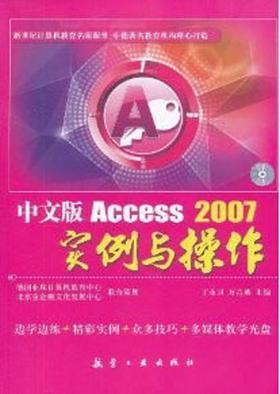 中文版Access2007 实例与操作(仅适用PC阅读)