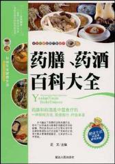 药膳、药酒百科大全(新世纪新生活百科全书)