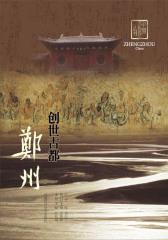 创世古都——郑州