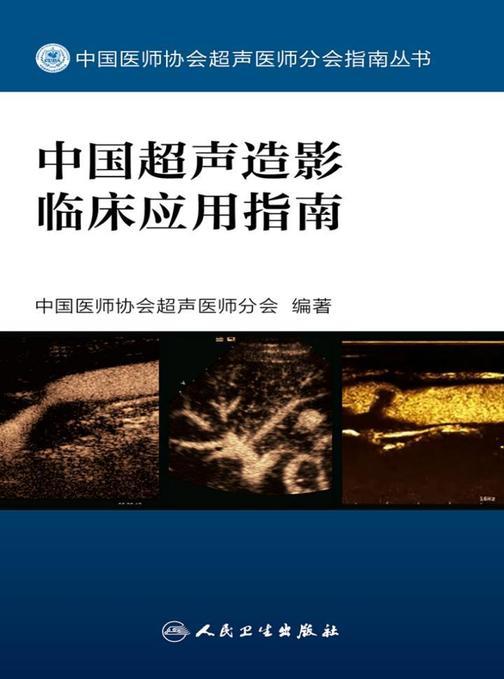 中国超声造影临床应用指南