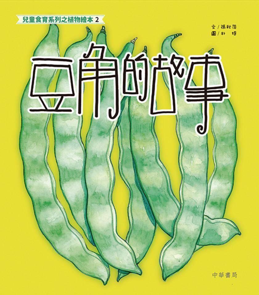 兒童食育系列之植物繪本2:豆角的故事