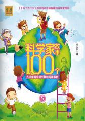 科学家故事100个(5)