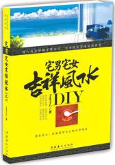 宅男宅女吉祥风水DIY(试读本)
