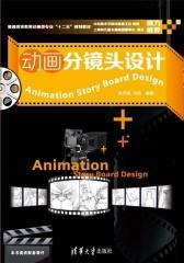 动画分镜头设计(试读本)(仅适用PC阅读)